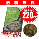 スモーク牡蠣 ひまわり油漬け(オードブル) 85g缶x 24缶セット【A】