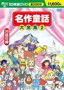 名作童話大全集2(10枚組DVD)【D】