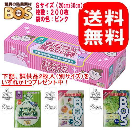 おむつが臭わない袋BOSベビー用箱型 Sサイズ 200枚入(試供品サンプル(2枚入)1個付!) 【A】