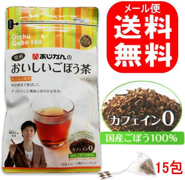 【代金引換不可】あじかん あじかんのおいしいごぼう茶(三角ティーバッグ) 南雲先生監修 15包入/2個セット