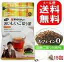 【日本全国送料無料!】あじかんのおいしいごぼう茶 15包入(三角ティーバッグ)x 2個セット【あじかん】【ごぼう茶…