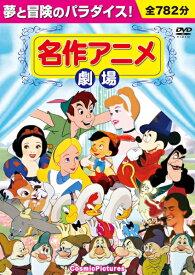 名作アニメ劇場(10枚組DVD)
