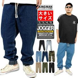 送料無料 ジョガーパンツ メンズ 大きいサイズ ストレッチ ウエストゴム テーパード デニム イージーパンツ デニムパンツ ジーンズ テーパードパンツ ジーパン ブルー 青