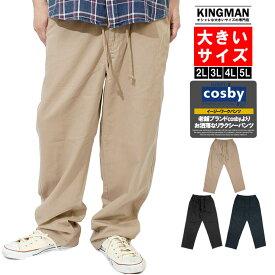 【送料無料】Cosby(コスビー) イージーパンツ メンズ 大きいサイズ ゆったり ウエストゴム ワークパンツ リラックス チノパンツ パンツ イージー チノパン 綿パン 綿 ブランド チノ