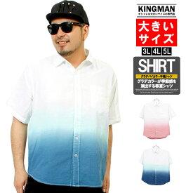 半袖シャツ メンズ 大きいサイズ グラデーション バイカラー コットン シャツ 白 青 赤 トップス 半袖 シャツ カジュアルシャツ キレイめ ポケット