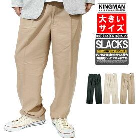 スラックス メンズ 大きいサイズ ツータック テンセル素材 ゆったり リラックス パンツ トラウザー チノパンツ 黒 リラックス ビジネス スーツ ゴルフ