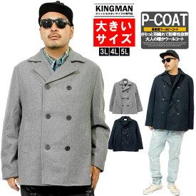ピーコート メンズ 大きいサイズ ウール メルトン 防寒 Pコート ジャケット コート ブルゾン アウター ウールコート キレイめ 学生 ビジネス 厚手