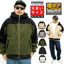 【送料無料】ボア ジャケット メンズ 大きいサイズ もこもこ 防寒 あったか フード ジャケット シープボア フリース パーカー アウター ジップアップ 厚手 ボアジャケット ストリート系