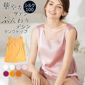 タンクトップ シルク100% シルクインナー Tシャツ サテンクレープ デシン 2タイプ 絹 光沢 シンプル 無地 レディース M/L/XL 送料無料 kinu50 cam