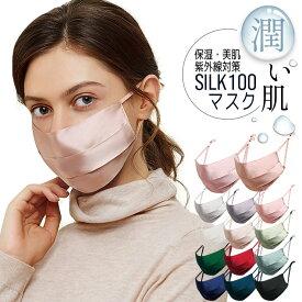 おやすみマスク シルク100% おでかけ用 シルクマスク サテンクレープ 8カラー プリーツ加工 2重構造 立体 おしゃれ 保湿 紫外線対策 送料無料 acc