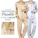 シルク100% ジャガード シルクパジャマ サテン 長袖 チャイナ ロゴ メンズ 紳士 絹 上下セット 安眠 ナイトウェア ル…
