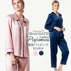母の日 シルク100% パジャマ バイカラーパイピング シルクパジャマ 長袖 ラウンドカラー レディース 絹 シンプルな前開き 上下セット ピンク/ネイビー M/L/XL 送料無料 kinu10 pjm