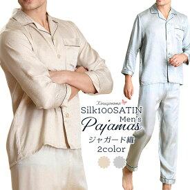 父の日 シルク100% パジャマ メンズ 長袖 ポケ付き ジャガード織 パイピング サテンクレープ メンズパジャマ 男性用 ギフト シルクパジャマ ベージュ/グレー L/XL/XXL 送料無料 kinu20 pjm 0509p10