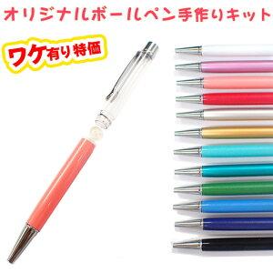 【アウトレット】ボールペン手作りキット 液体不可 ボールペン 空枠 ドーム オリジナル クリスタル キット プレゼント