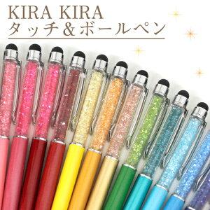 KIRAKIRA タッチ&ボールペン◆ 楽天ランキング...