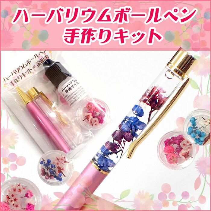 ハーバリウムボールペンキット ◆ オリジナルボールペンを作ろう! ◆ お花 ドライフラワー ハーバリウム オリジナル ノベルティ マラソン クリスタル 可愛い プレゼント ハーバリウム ボールペン キット ハーバリウムペン