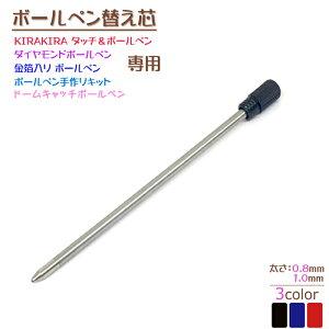 替え芯 替芯 ◆【1個売り】【0.8mm/1.0mm】...
