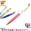 【アウトレット】ボールペン手作りキット ◆ オリジナルボールペンを作ろう! 【手作...