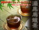 【お買い物マラソン!】濃黒烏龍茶ティーバッグ2g×80包【送料無料】