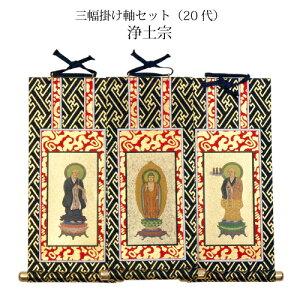 [仏壇・仏具] ゆうパケット 三幅掛け軸セット 浄土宗 20代 掛け軸 掛軸 ご本尊 両脇 仏壇用 贈答 贈答用
