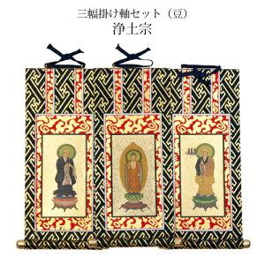 [仏壇・仏具] ゆうパケット 三幅掛け軸セット 浄土宗 豆 掛け軸 掛軸 ご本尊 両脇 仏壇用 贈答 贈答用