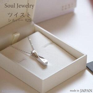 [仏壇・仏具] Soul Jewelry ツイスト シルバー925 [遺骨入れ][手元供養][アクセサリー][メモリアル][ダイヤモンド][シンプル][シルバー][遺品][遺骨] 贈答 贈答用