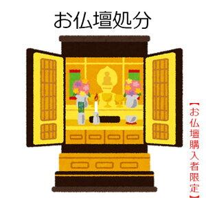 [仏壇・仏具] 【お仏壇購入者限定】古いお仏壇のお引き取り 古仏 三辺160cmまで 家財便利用 仏壇処分
