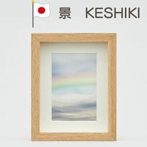 景 KESHIKI ナラ 日本製 高岡製 虹 久乗おりん ペット ペット仏具 フレーム 手元供養 おしゃれ 可愛い 人気 おすすめ