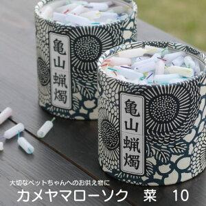 亀山五色蝋燭 ◆あす楽対応◆ 色芯 ペット 仏具 キャンドル カメヤマローソク ろうそく かわいい 虹 10分 赤 青 紫 黄 緑 贈答 お供
