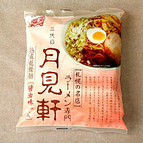札幌ラーメン 三代目月見軒(即席めん醤油味1食)(dk-1 dk-2 dk-3)