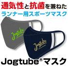 通気性とデザイン性に優れた抗菌防臭加工生地使用ランナー用スポーツマスク「Jogtube®マスク」