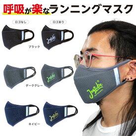 スポーツマスク 息がしやすい ランニング マスク スポーツ 送料無料 苦しくない 夏用 夏 日本製 ランニングマスク マラソン ジョギング ランナー用 呼吸しやすい 大人 子供「Jogtube(R)マスク」ブラック ネイビー グレー 抗菌 呼吸しやすい