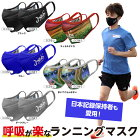 \FashionTHESALE10%OFF/ランニングマスクスポーツ夏用夏苦しくない息がしやすい日本製ランニングマラソンジョギングランニングマスクランナー用スポーツマスク「Jogtube(R)マスクmsウイルスシールド(R)」黒ブルーグレー抗菌速乾呼吸しやすい