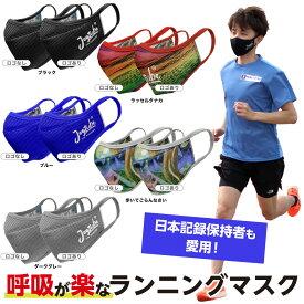 スポーツマスク 息がしやすい ランニング マスク スポーツ 送料無料 苦しくない 日本製 夏用 夏 ランニングマスク マラソン ジョギング 呼吸しやすい 大人 子供 Jogtube(R)マスク ms ウイルスシールド(R) ブラック ブルー グレー 抗菌