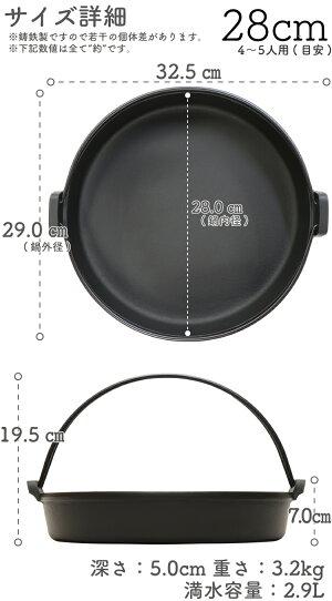\製品保証付き!/すき焼き鍋南部鉄器岩鋳南部ツル付28cm日本製IH対応