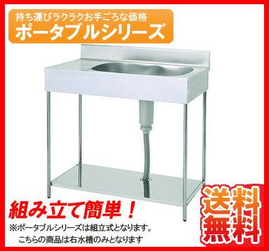 【新品】東製作所 ポータブル 1槽水切シンク 800*460*750 EKPM1-800R