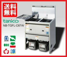 【送料無料】新品!タニコー 2槽ガスフライヤー (15L) TGFL-67CW