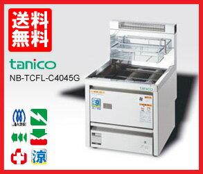 【送料無料】新品!タニコー 卓上ガスフライヤー (12L) NB-TCFL-C4045G