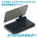 HUD ヘッドアップディスプレイ スマートフォン用 リフレクションブラケット 反射スタンド 安全運転 角度調整可能 プロ…