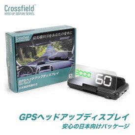 HUD ヘッドアップディスプレイ 投影 スピードメーター デジタル プロジェクター GPSタイプ 最先端モデル 近未来 T900 Crossfield 日本語説明書
