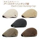ハンチング キャップ 帽子 UVカットコットン シンプル ワークキャップ アースカラー 秋色 綿 紫外線対策 メンズ 男性…