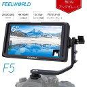 Feelworld F5 5インチ DSLR カメラ フィールドモニタ Small Full HD 1920x1080 IPS ビデオモニター ビデオピーキング…