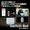 ワイヤレスでご家庭の機器のオンオフ操作可能なリモートロボット「スイッチボット」ホワイト セットでお得 遠隔操作 …