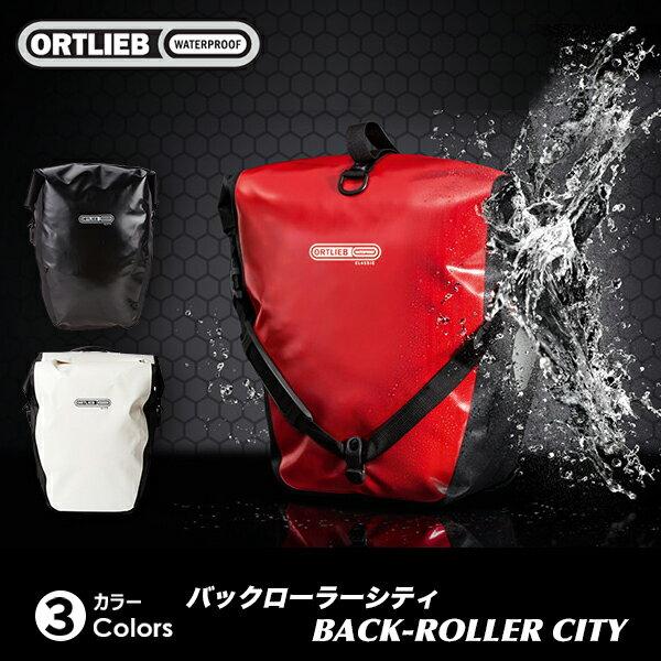 ORTLIEB(オルトリーブ) バックローラー シティ 40L パニアサイドバッグ(ペア) ツーリング
