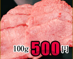 【特上牛タン】100g 柔らかく、旨み凝縮!バーベキュー、焼肉に欠かせない特上牛タン!