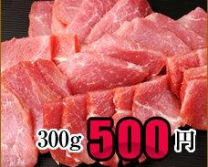 京都産【豚モモ赤身】焼肉 300g トロける旨さ、やわらかジューシー!バーベキューで大活躍♪