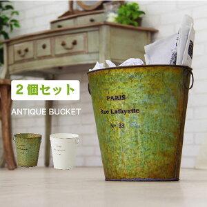 2個セット ダストボックス LFS-426 グリーン アイボリー ゴミ箱 小物入れ おしゃれ スチール アンティーク調 かわいい 北欧 バケツ型 西海岸 西洋風 プラントボックス プランター 収納 植物 ご