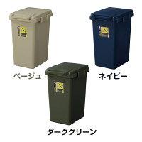 【送料無料】ゴミ箱45Lベージュネイビーダークグリーンキッチンダストボックス清潔日本製一人暮らしシンプルふた付き小ぶり小さめワンハンドトラッシュカン