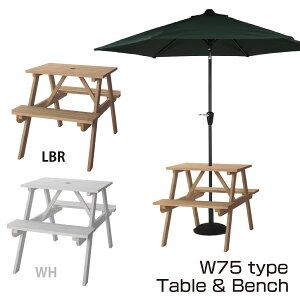 テーブル&ベンチ ◇ W75 ODS-91LBR ODS-91WH ライトブラウン ホワイト おしゃれ アウトドア テーブル ベンチ デザイン シンプル ガーデンテーブル ガーデンチェア 木製 天然木 ウッド 杉 キャンプ BB
