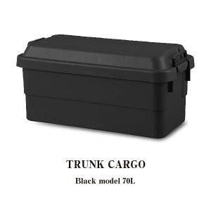 トランクカーゴ 70L TC-70 コンテナボックス 座れる 収納ボックス イス スツール 収納BOX おしゃれ フタ付き 蓋付き トランクボックス ガーデニング アウトドア キャンプ ベンチ 軽量 耐荷重100kg